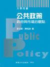 公共政策 :  政府與市場 /