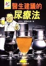 醫生建議的尿療法