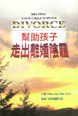 幫助孩子走出離婚陰霾
