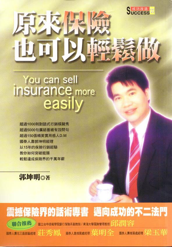 原來保險也可以輕鬆做