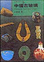中國古玻璃