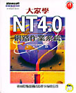 大家學NT 4.0網路作業系統