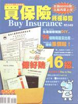 買保險終極導覽