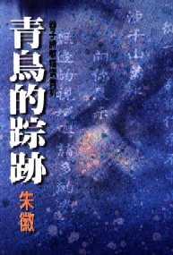 青鳥的蹤跡 :  蓉子詩歌精選賞析 /