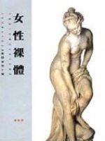 女性裸體 /