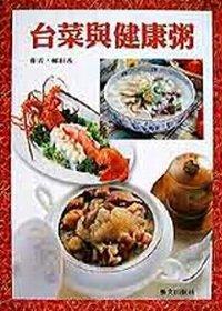 台菜與健康粥