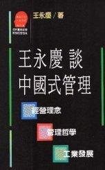 王永慶談中國式管理:經營理念管理哲學工業發展