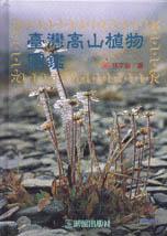 臺灣高山植物圖鑑