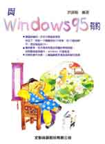 與Windows95有約