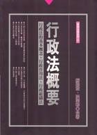 行政法概要 :  行政法的基本概念、行政作用法、行政組織法 /