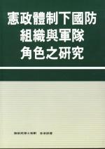憲政體制下國防組織與軍隊角色之研究 /