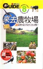 來去農牧場:30處農牧場自然知性之旅大體驗!