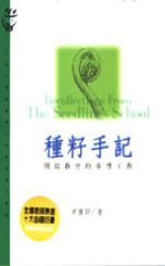 種籽手記 : 開放教育的希望工程 = Recollections from the seedlings school