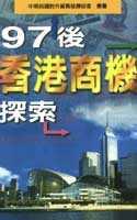97後香港商機探索