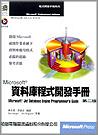 Microsoft資料庫程式開發手冊