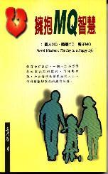 擁抱MQ智慧:個人MQ.婚姻MQ.親子MQ
