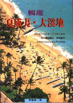 暢遊夏威夷.大溪地