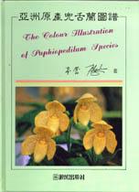 亞洲原產兜舌蘭圖譜 =  The colour illustration of paphiopedilum species /