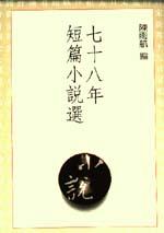 七十八年短篇小說選