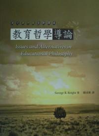 教育哲學導論