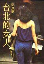 台北的女人