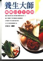 養生大師:食療DIY手冊