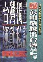 台灣獨立運動私記
