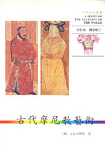 古代摩尼教藝術