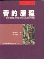 善的歷程:儒家價值體系的歷史衍化及其現代轉換