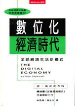 數位化經濟時代 :  全球網路生活新模式 /
