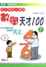 數學天才100
