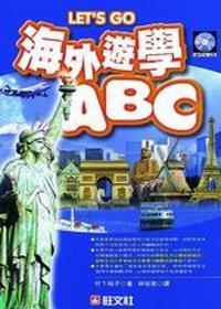 海外遊學ABC