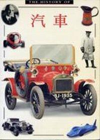 汽車的歷史