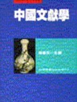中國文獻學
