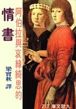 阿伯拉與哀綠綺思的情書 = Love letters of Abelard and Eloise