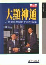 大顯神通:臺灣電腦業開路先鋒的故事