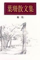 葉珊散文集(另開視窗)