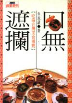 口無遮欄:吃遍臺灣美食導覽