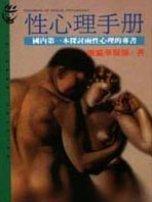 性心理手冊:國內第一本探討兩性心理的專書