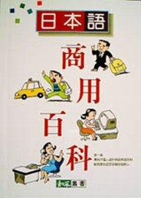 日本語商用百科