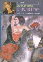 西洋名畫家:近代畫巨匠