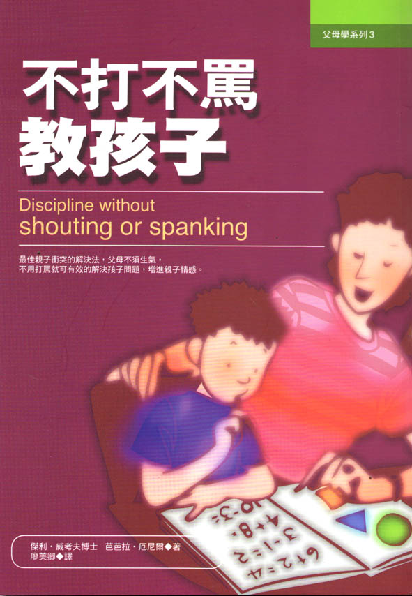 不打不罵教孩子 =  Discipline without shouting or spanking /