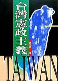 台灣憲政主義