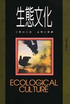 生態文化 =  Ecological Culture /
