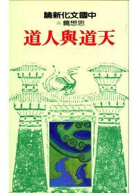 中國文化新論:天道與人道