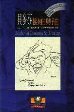 貝多芬 : 協奏曲與序曲 = Beethoven concertos and overtures
