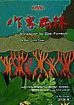 作客雨林 :  徒步橫越婆羅州 /