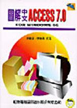 圖解中文ACCESS 7.0