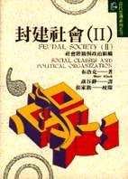 封建社會:社會階級與政治組織