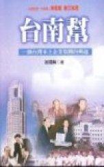 臺南幫 :  ㄧ個臺灣本土企業集團的興起 /